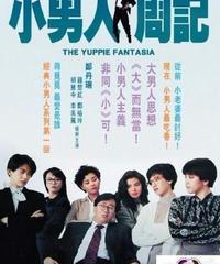 小男人周記[DVD]