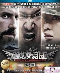 戰狼 3D[Blu-ray]