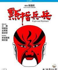 香港極道 警察 (原題: 點指兵兵)[Blu-ray]