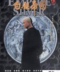 白銀帝國 [DVD]