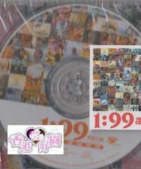 1:99電影行動 [VCD]