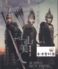 エンプレス 運命の戦い (原題: 江山美人) [DVD]