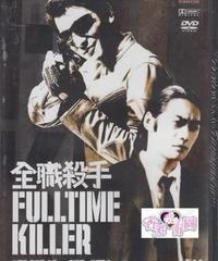 フルタイム・キラー (原題: 全職殺手) [DVD]