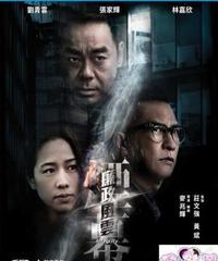 廉政風雲 煙幕[Blu-ray]