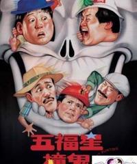 五福星撞鬼[DVD]