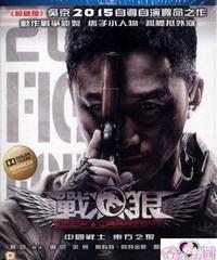 戰狼[Blu-ray]