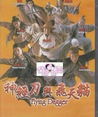 フライング・バトル(原題: 神經刀與飛天猫) [DVD]