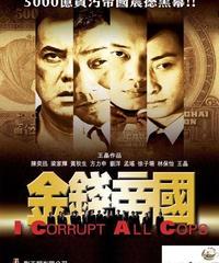 金錢帝國 [DVD]