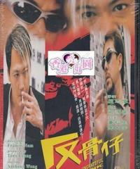 反骨仔 [DVD]