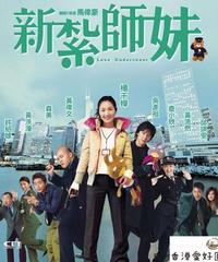 新紮師妹 [Blu-ray]
