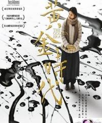 黄金時代[DVD]