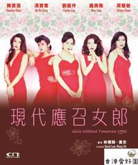 現代應召女郎[DVD]