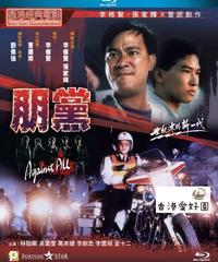 朋黨 [Blu-ray]