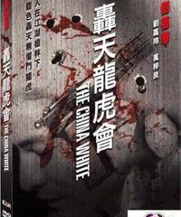 チャイナ・ホワイト (原題: 轟天龍虎會)[DVD]