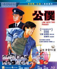漆黒 ノワール (原題: 公僕)  [Blu-ray]