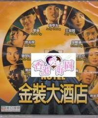 金裝大酒店 [VCD]