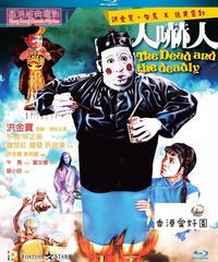 霊幻師弟 (原題: 人嚇人)[Blu-ray]