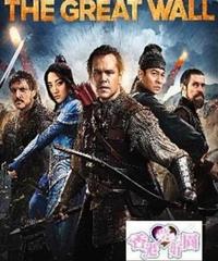 グレートウォール(原題: 長城)[DVD]