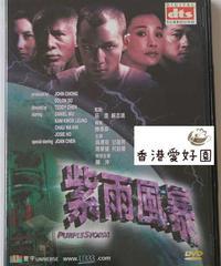 パープルストーム (原題:紫雨風暴) [DVD]