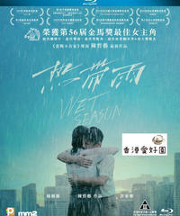 熱帶雨 [Blu-ray]