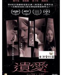 遺愛  [DVD]