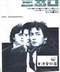 ディバージェンス 運命の交差点 (原題: 三岔口) [DVD]