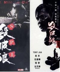 SPL / 狼よ静かに死ね1+2 (原題: 殺破狼 1+2)[2 DVD]