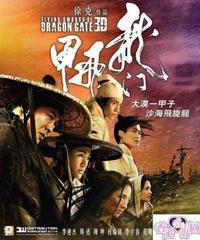 ドラゴンゲート 空飛ぶ剣と幻の秘宝 (原題: 龍門飛甲)  [Blu-ray]