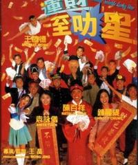 運財至叻星 [DVD]