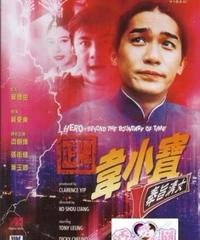 正牌韋小寶之奉旨溝女 [DVD]