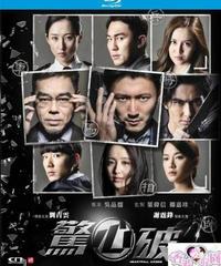 驚心破[Blu-ray]