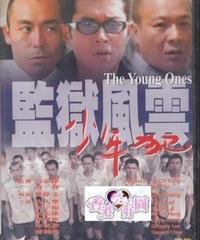 監獄風雲少年犯 [DVD]