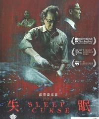 ザ・スリープ・カース (原題: 失眠) [DVD]