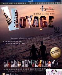 ボヤージュ (原題: 遊 Voyage) [Blu-ray]