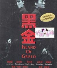 グリードアイランド (黑金) [DVD]