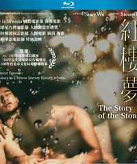 紅樓夢[Blu-ray]
