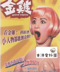 金雞 [DVD]