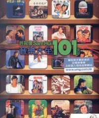許冠傑 (サミュエル・ホイ)- Sam Hui 101 許冠傑音樂大全 [6CD]