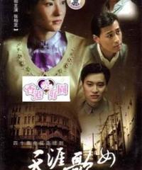 天涯歌女 - 周璇DVD-Box [DVD]