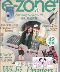 e-zone Vol.721