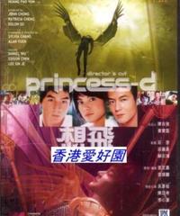 想飛 ディレクターズ・カット版 [DVD]