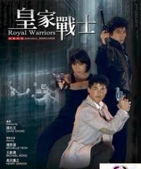 皇家戦士 デジタル・リマスター版 [DVD]