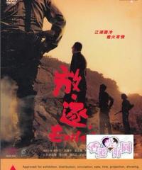 エグザイル/絆 (原題: 放·逐) [DVD]