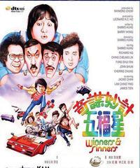 五福星 (原題: 奇謀妙計五福星)[Blu-ray]