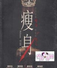 痩身[DVD]