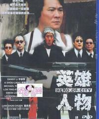 英雄人物[DVD]