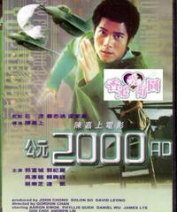 公元2000AD [DVD]