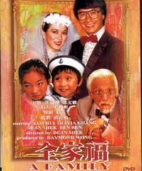 全家福[DVD]