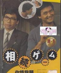 中古美品 - 相続ゲーム(原題: 你情我願)[DVD]