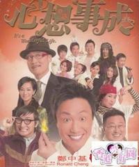 心想事成 [DVD]